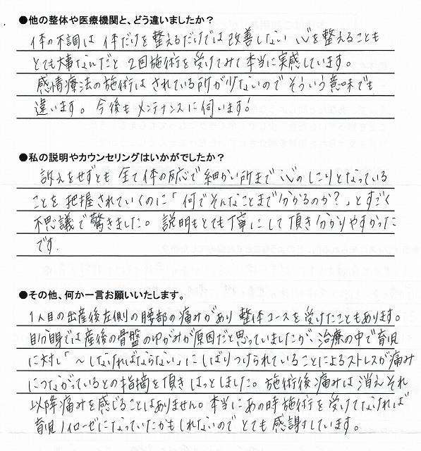 産後クライシス・感想2