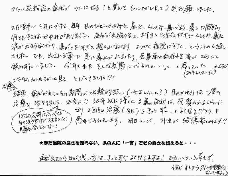 花粉症 体験談01
