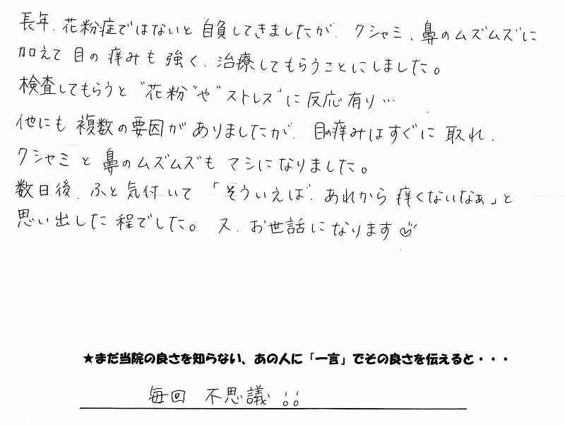花粉症 体験談02