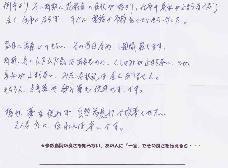 花粉症 体験談04