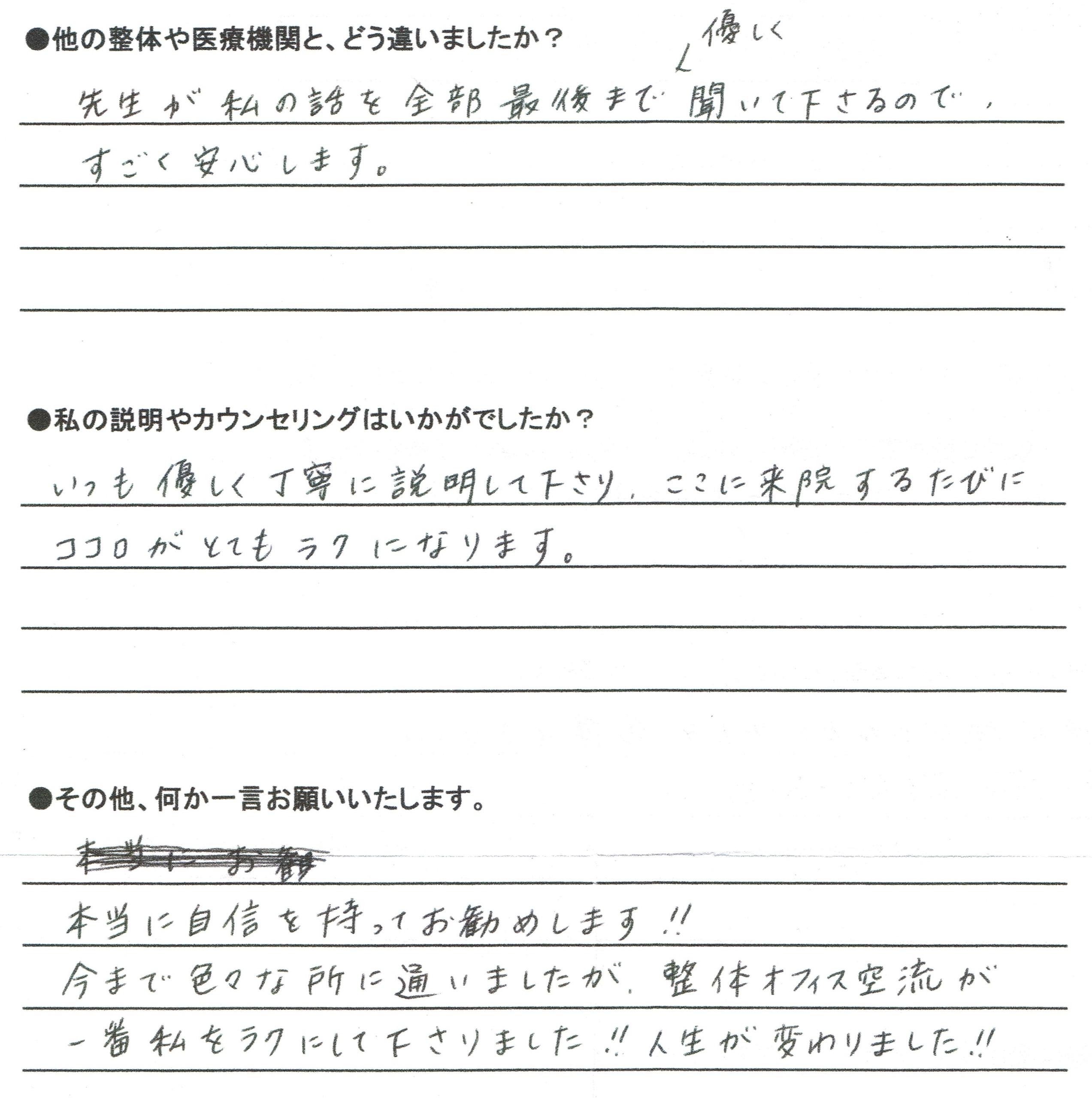 子どものパフォーマンス改善 体験談1b